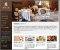 邸宅レストラン雅俗山荘
