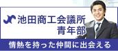 池田商工会議所青年部