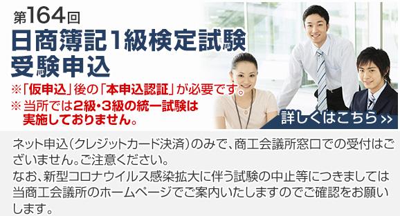日商簿記検定試験 受験申込