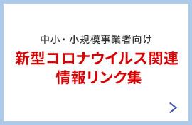 新型コロナウイルス関連 情報リンク集